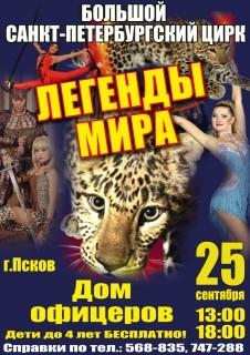 Легенды Мира. Цирк