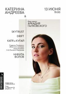 «Катерина Андреева &»