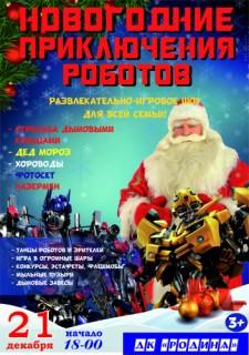 Новогодние Приключения Роботов