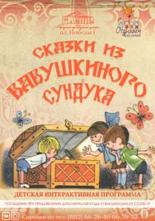 Сказки из бабушкиного сундука