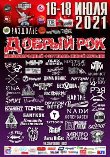 Международный фестиваль живой музыки ДОБРЫЙ РОК