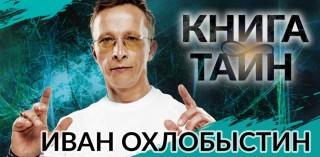 """Иван Охлобыстин """"Книга тайн"""""""