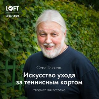 Всеволод Гаккель: творческая встреча «Искусство ухода за теннисным кортом»