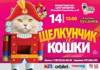 """Театр кошек Владимира Куклачева """"Щелкунчик и кошки"""""""