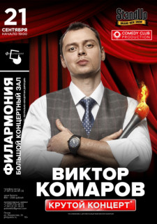 Stand Up шоу. Виктор Комаров