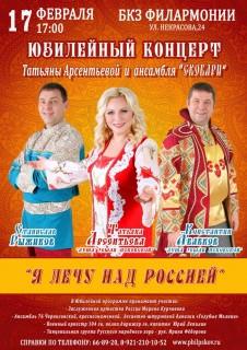 """Юбилейный концерт """"Я лечу над Россией"""""""