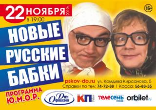 Новые русские бабки. Программа Ю.М.О.Р.