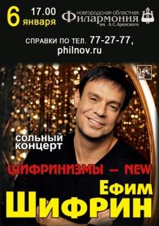 Ефим Шифрин