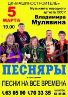 """Песняры с программой """"Песни на все времена..."""""""