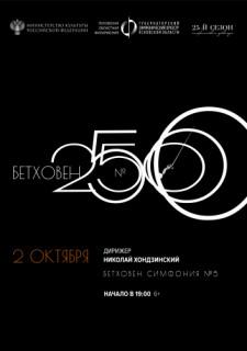 БЕТХОВЕН 250
