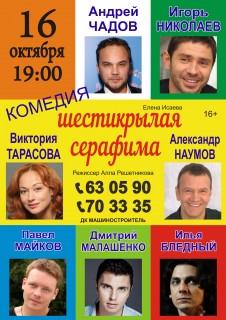 """спектакль """"Шестикрылая Серафима"""""""