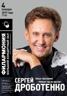 Вечер юмора Сергея Дроботенко