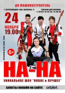 "концерт группы ""На-На"""