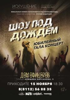 ШОУ ПОД ДОЖДЕМ. Юбилейный Гала-концерт.