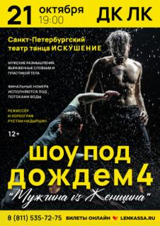 Шоу под дождём IV «Мужчина vs Женщина»