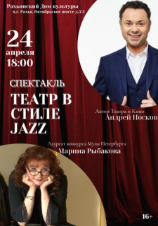 Музыкальный спектакль «Театр в стиле джаз» с Андреем Носковым
