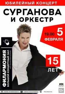 """ЮБИЛЕЙНЫЙ КОНЦЕРТ """"СУРГАНОВА И ОРКЕСТР"""""""