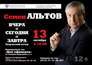 """Семен Альтов с новой программой """"Вчера=Сегодня=Завтра"""""""