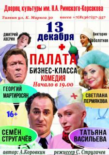 "СПЕКТАКЛЬ ""ПАЛАТА БИЗНЕС КЛАССА"""