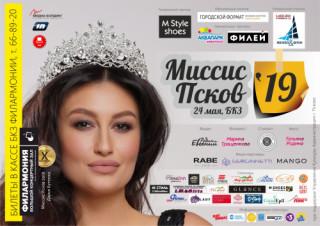 Миссис Псков 2019