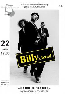 Музыкальный спектакль Billy's Band