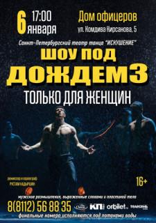 """Шоу под дождем - 3 """"Только для женщин"""" Санкт-Петербургского театра """"Искушение""""."""