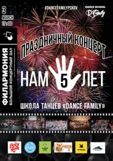 """Праздничный концерт Школы танцев """"Dance Family"""""""