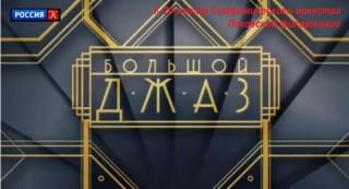 """Абонемент №1,""""VIP"""". """"Большой джаз"""" с симфоническим оркестром"""
