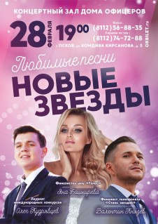 """""""Новые звезды. Любимые песни"""". Новая концертная программа"""