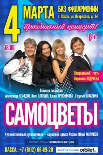 """Праздничный концерт Вокально-инструментального ансамбля """"САМОЦВЕТЫ"""""""