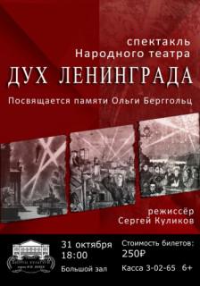 """Спектакль """"Дух Ленинграда"""""""
