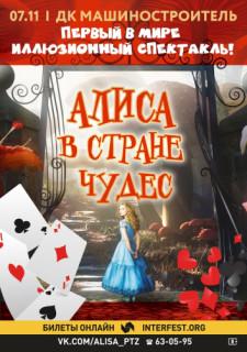 """Иллюзионный спектакль """"Алиса в стране чудес"""""""