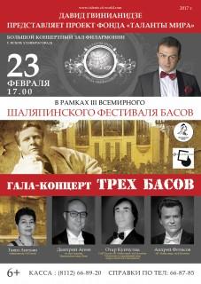 Гала-концерт ТРЁХ БАСОВ