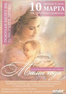 """Благотворительный фестиваль """"Мама года"""""""