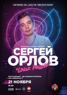 """Stand Up Сергей Орлов """"Спик Рашен"""""""