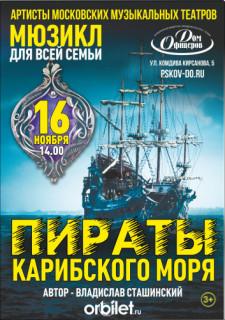 """""""Пираты Карибского моря"""". Мюзикл для всей семьи."""