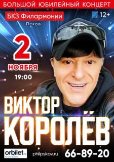 Виктор Королев 2021