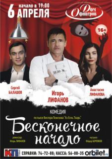 Спектакль «Бесконечное начало». В главной роли Игорь Лифанов.