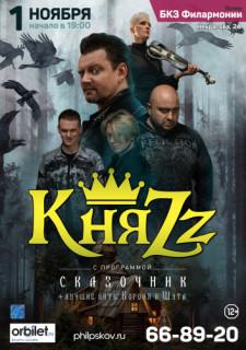 КняZz 2021