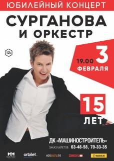 Сурганова и Оркестр Юбилейный концерт