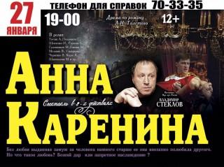 """спектакль в 2-х действиях """"Анна Каренина"""""""