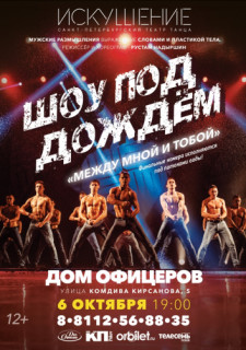 """Шоу под дождем """"Между мной и тобой"""". Санкт-Петербургского театра танца """"Искушение."""