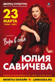 Концерт Юлии Савичевой