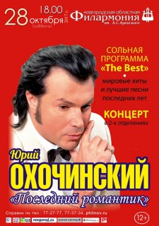 Юрий Охочинский