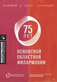 75 ЛЕТ ПСКОВСКОЙ ОБЛАСТНОЙ ФИЛАРМОНИИ
