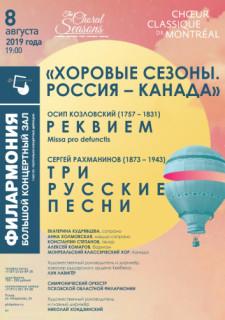 ХОРОВЫЕ СЕЗОНЫ. РОССИЯ - КАНАДА