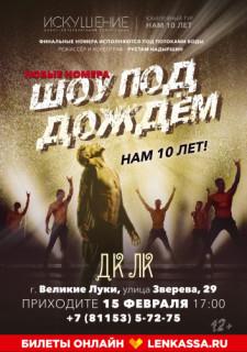 Театр танца Искушение. Шоу под дождём. ГАЛА КОНЦЕРТ. Нам 10 лет!