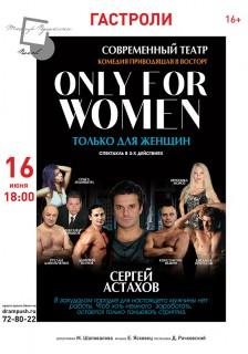 Only women – только для женщин