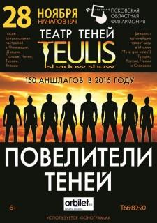 """Театр теней """"Teulis"""""""