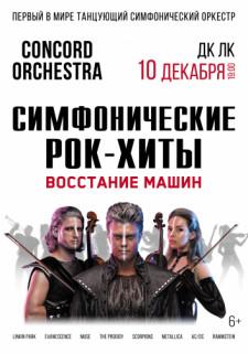 Шоу «Симфонические РОК-ХИТЫ» Восстание машин «CONCORD ORCHESTRA»